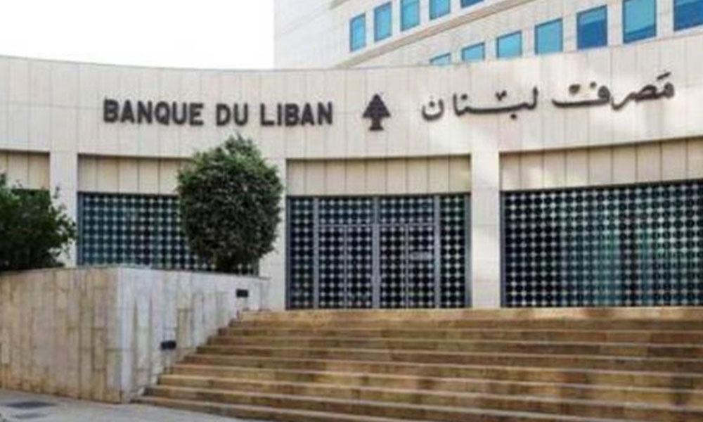 مصرف لبنان: تعميم للمصارف يتعلّق بإجراءات حول العمليات على العملات الأجنبية