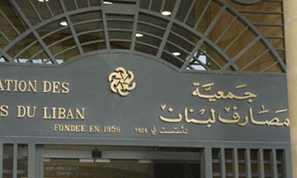 """""""جمعية مصارف لبنان"""" توضح زيادات الحسابات في سويسرا"""