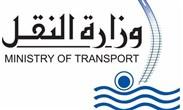 وزارة النقل المصرية