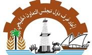 اتحاد غرف دول مجلس التعاون الخليجي