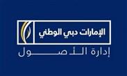 الإمارات دبي الوطني لإدارة الأصول