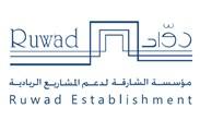 مؤسسة الشارقة لدعم المشاريع الريادية - روّاد
