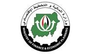 وزارة المالية والتخطيط الاقتصادي السودانية