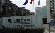 China Southern Power Grid