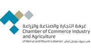 غرفة التجارة والصناعة والزراعة في بيروت وجبل لبنان