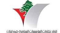 اتحاد نقابات المؤسسات السياحية في لبنان