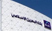 بنك البحرين الإسلامي