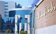 وزارة المالية الجزائرية