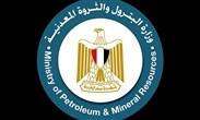 وزارة البترول والثروة المعدنية المصرية