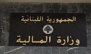 وزارة المالية اللبنانية