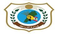 وزارة الزراعة في لبنان