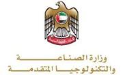 وزارة الصناعة والتكنولوجيا المتقدمة الإماراتية
