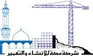 شركة مكة للإنشاء والتعمير