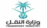 وزارة النقل والخدمات اللوجستية السعودية