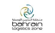 منطقة البحرين اللوجستية