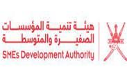 هيئة تنمية المؤسسات الصغيرة والمتوسطة - سلطنة عمان