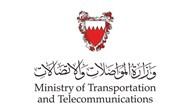 وزارة الاتصالات والمواصلات البحرين
