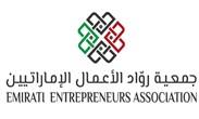 جمعية رواد الأعمال الاماراتيين