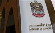 وزارة الاقتصاد الإمارات