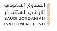 الصندوق السعودي الاردني للاستثمار