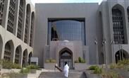 مصرف الامارات العربية المتحدة المركزي