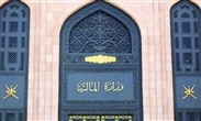 وزارة المالية سلطنة عمان