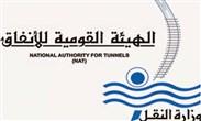 الهيئة القومية للأنفاق المصرية