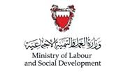 وزارة العمل والتنمية الاجتماعية البحرين