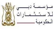 مؤسسة دبي للاستثمارات الحكومية