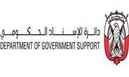 دائرة الإسناد الحكومي