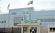 الهيئة العامة لمكافحة الفساد الكويت (نزاهة)