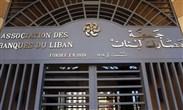 جمعية المصارف في لبنان