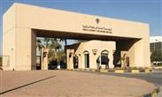 المؤسسة العامة للرعاية السكنية الكويت