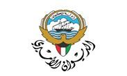 الديوان الاميري الكويت