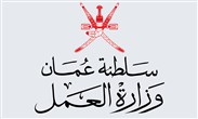 وزارة العمل العمانية