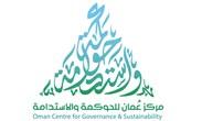 مركز عمان للحوكمة والاستدامة