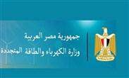 وزارة الكهرباء والطاقة المتجددة المصرية