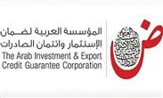 المؤسسة العربية لضمان الاستثمار وائتمان الصادرات (ضمان)