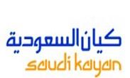 شركة كيان السعودية للبتروكيماويات