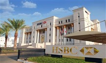 بنك HSCB عمان بالنصف الأول 2021: عودة للربحية بعد عكس المخصصات