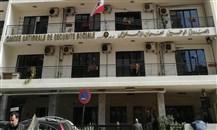 """لبنان: """"الصندوق الوطني للضمان الاجتماعي"""" يعيد هيكلة مجلس إدارته"""