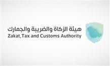 """""""هيئة الزكاة والضريبة والجمارك"""" السعودية تطلق هويتها الجديدة"""