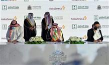 """السعودية توقّع مذكرتي تفاهم مع """"فايزر"""" و""""أسترازينيكا"""""""