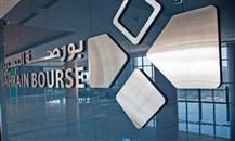 بورصة البحرين:  بدء الاكتتاب بسندات التنمية الحكومية بـ 200 مليون دينار