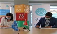 شراكة بين منصة الطبي واليونيسيف لرعاية صحية أفضل في الأردن