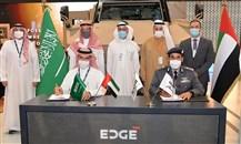 """""""SAMI"""" توقع اتفاقية تعاون مشترك مع """"نمر"""" الإماراتية"""