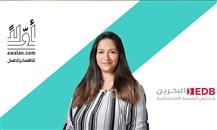الجائحة أثبتت دور الشركات الناشئة بتنويع الاقتصاد  في البحرين
