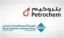 السعودية: كيان بتروكيماوي جديد بأصول 11 مليار دولار ؟