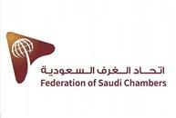 """""""اتحاد الغرف السعودية"""".. المظلة الجديدة لقطاع الأعمال في المملكة"""