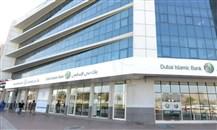 بنك دبي الإسلامي يصدر صكوكاً بقيمة مليار دولار